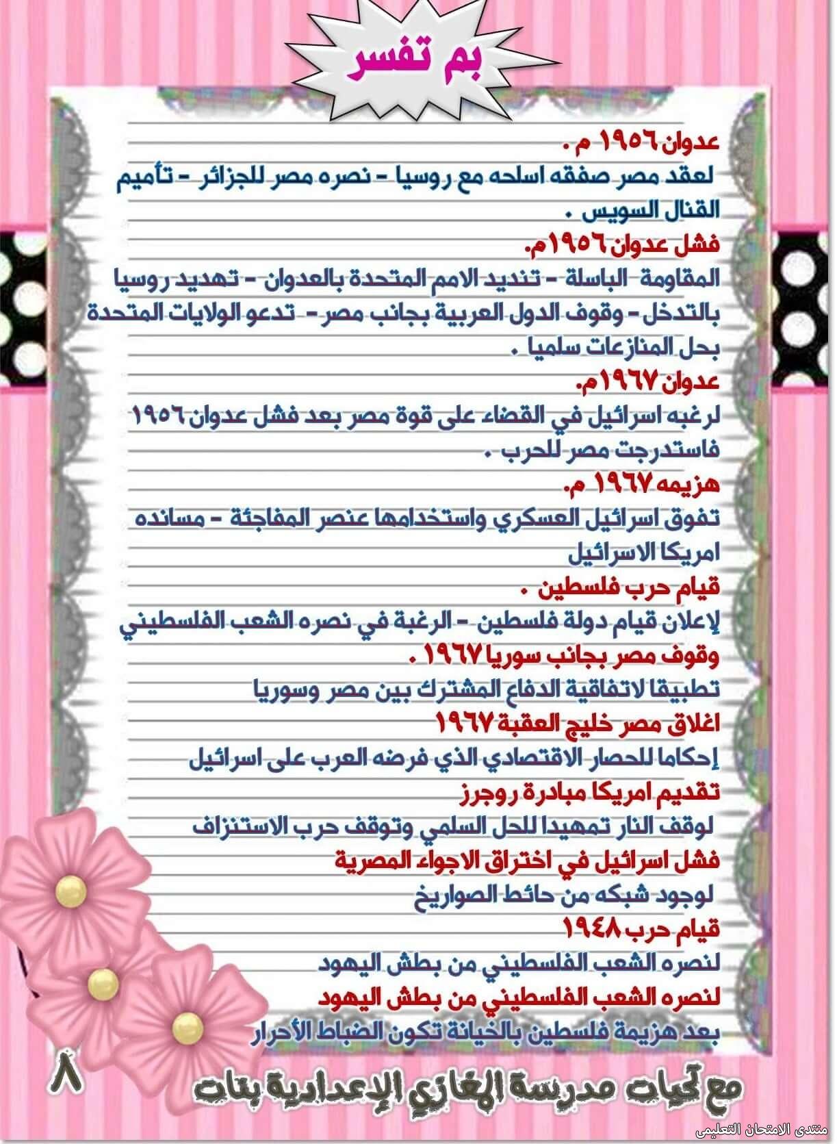 exam-eg.com_162258317360768.jpg