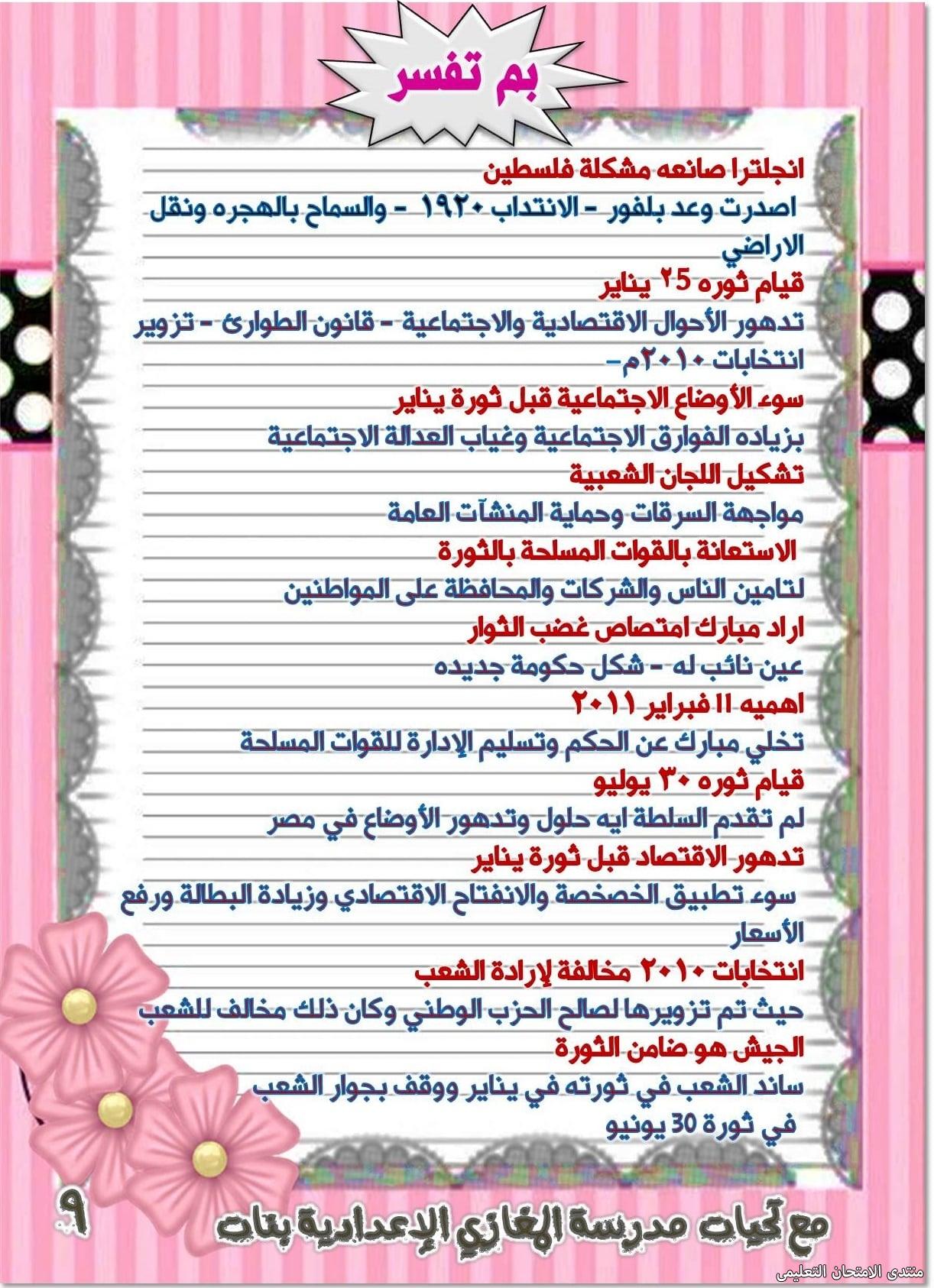 exam-eg.com_162258317369369.jpg