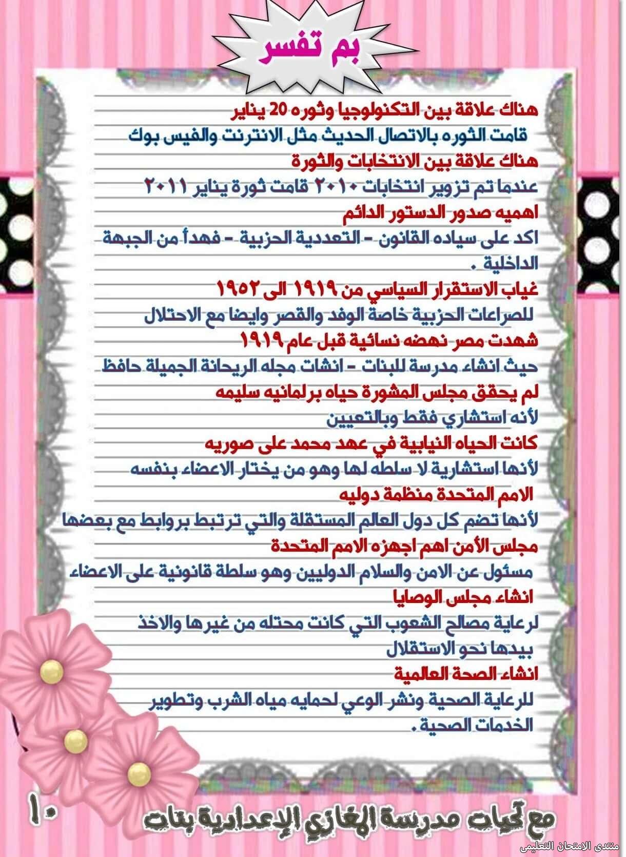 exam-eg.com_1622583173828710.jpg