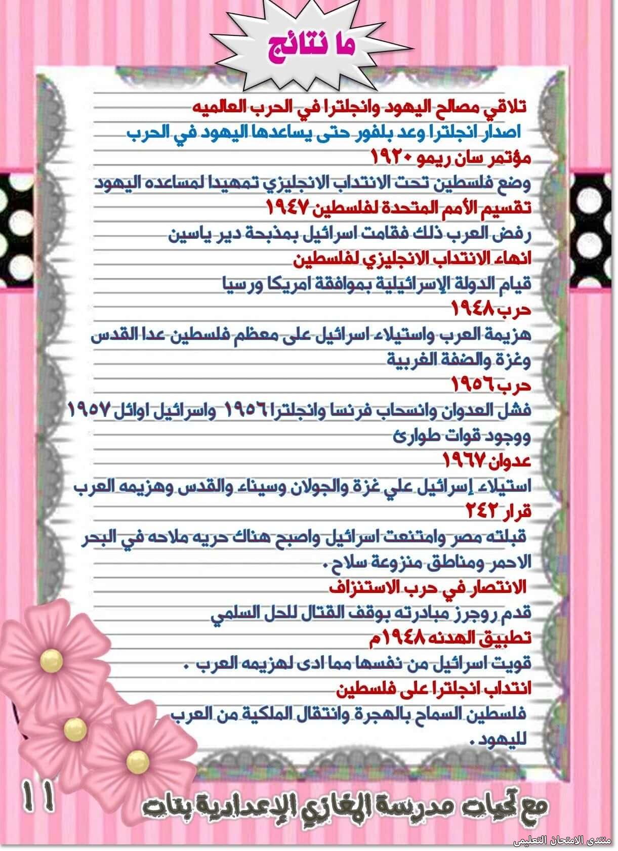 exam-eg.com_1622583173910111.jpg