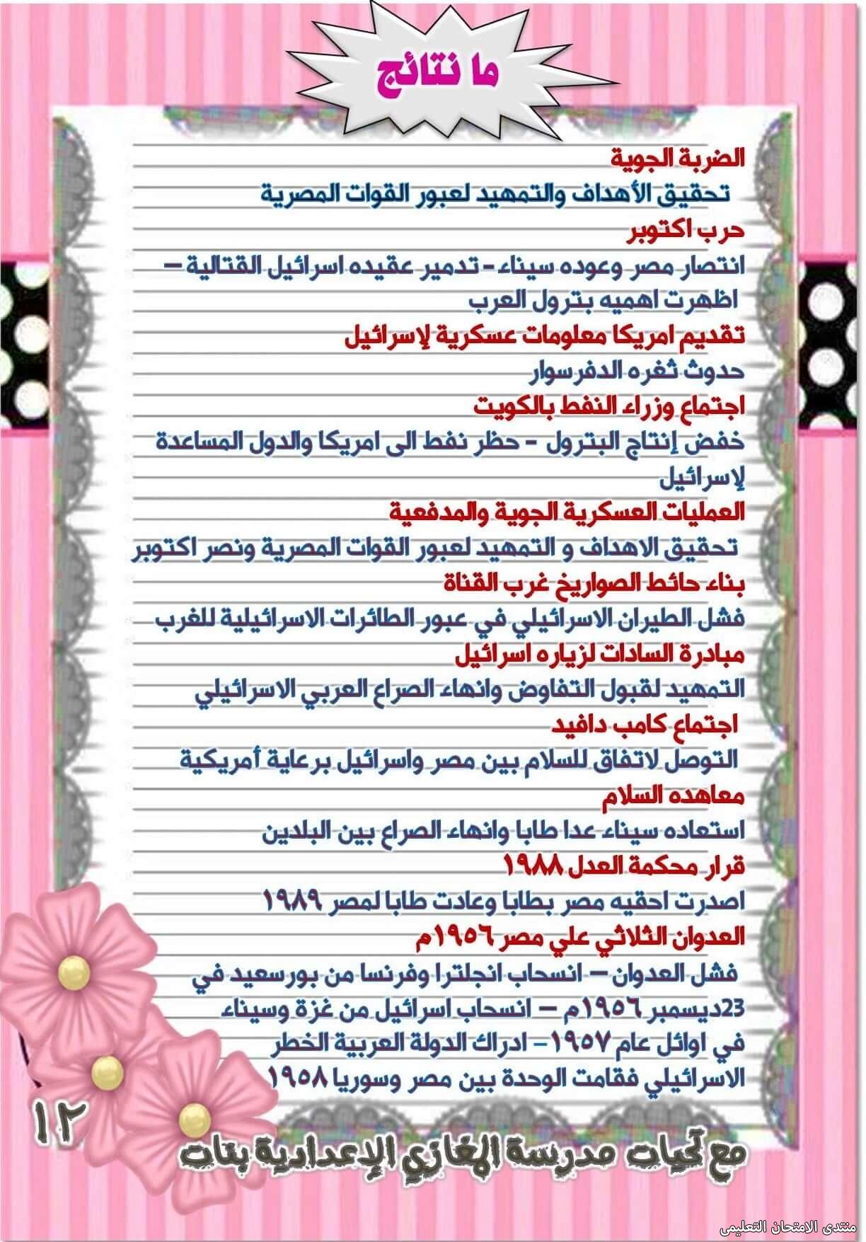 exam-eg.com_1622583173988612.jpg