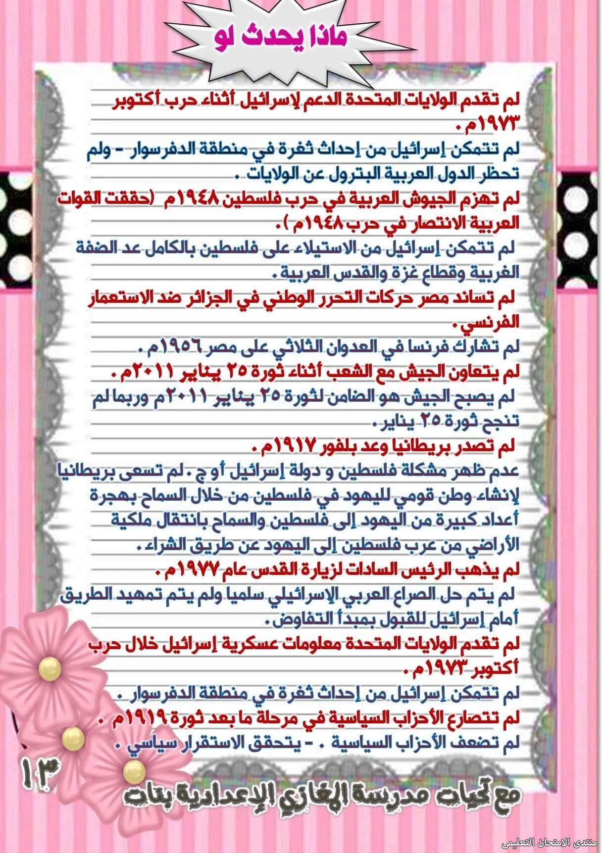 exam-eg.com_1622583174074613.jpg