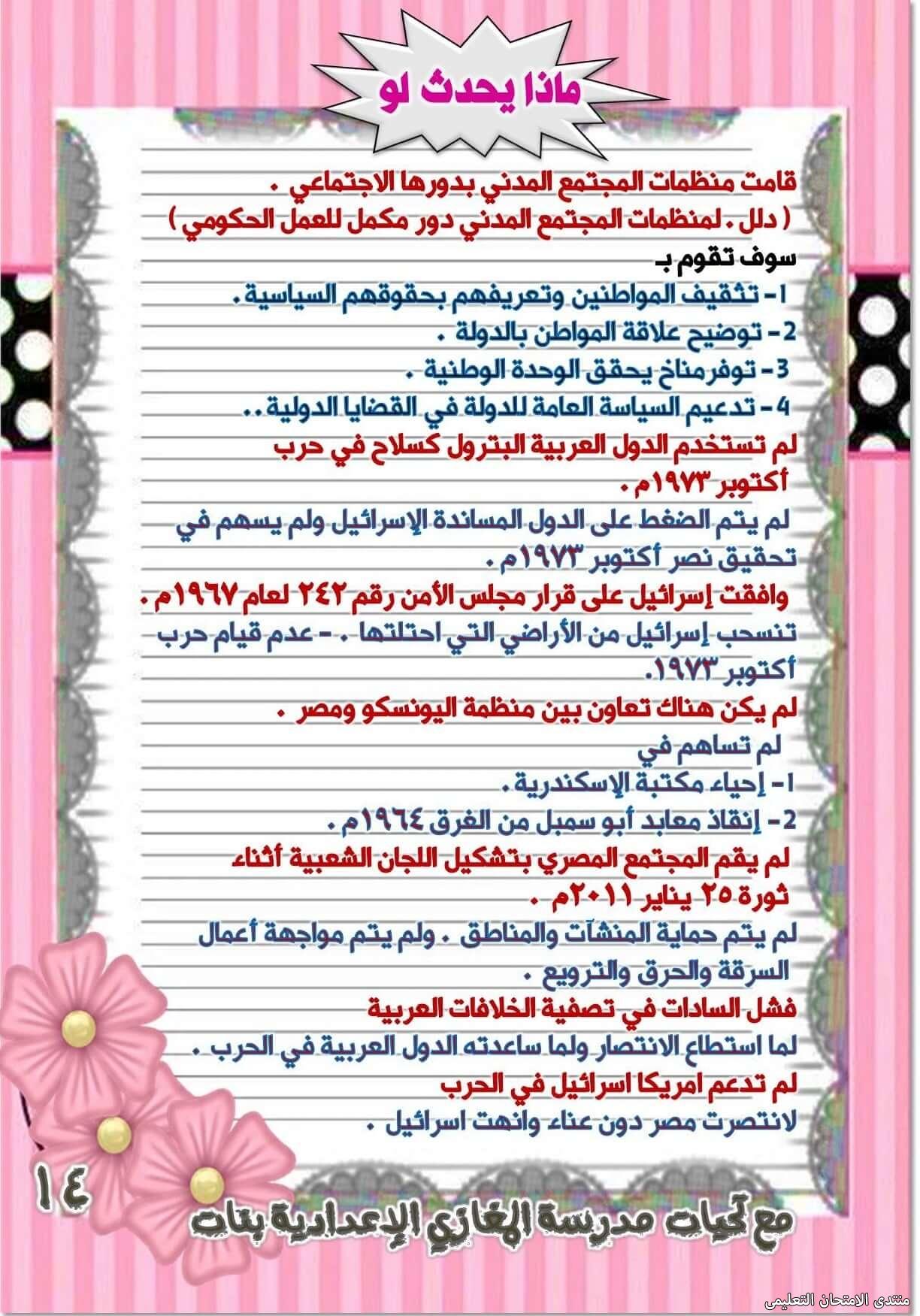 exam-eg.com_1622583174156814.jpg