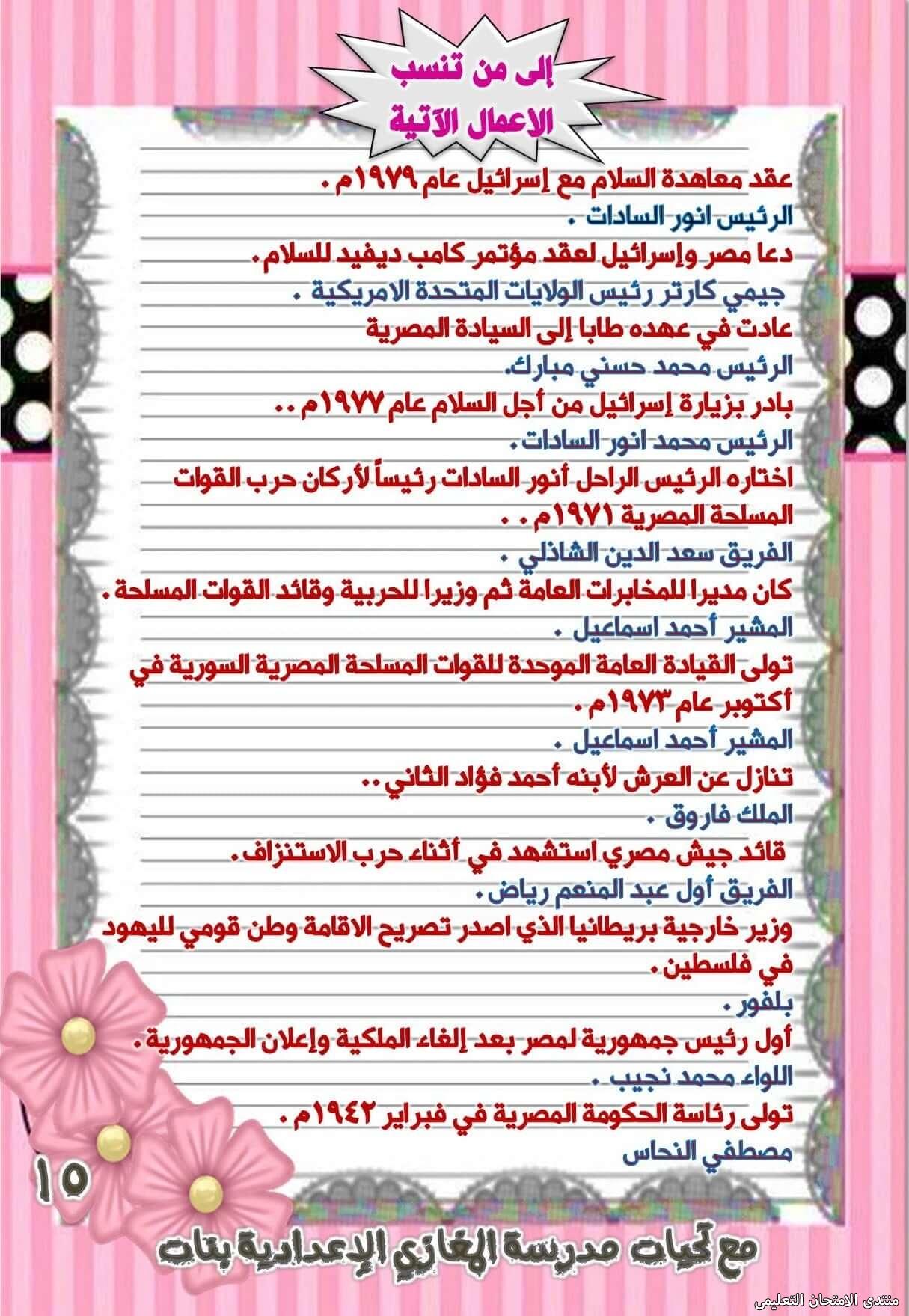 exam-eg.com_1622583174242515.jpg