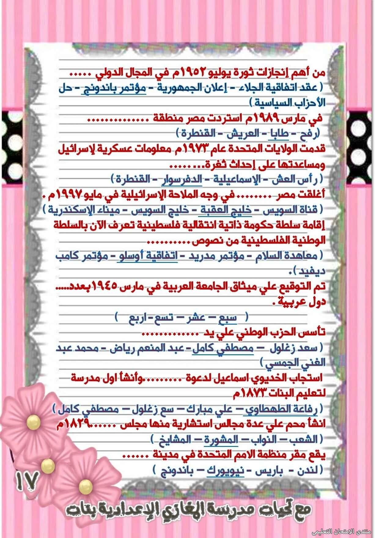 exam-eg.com_1622583174437517.jpg