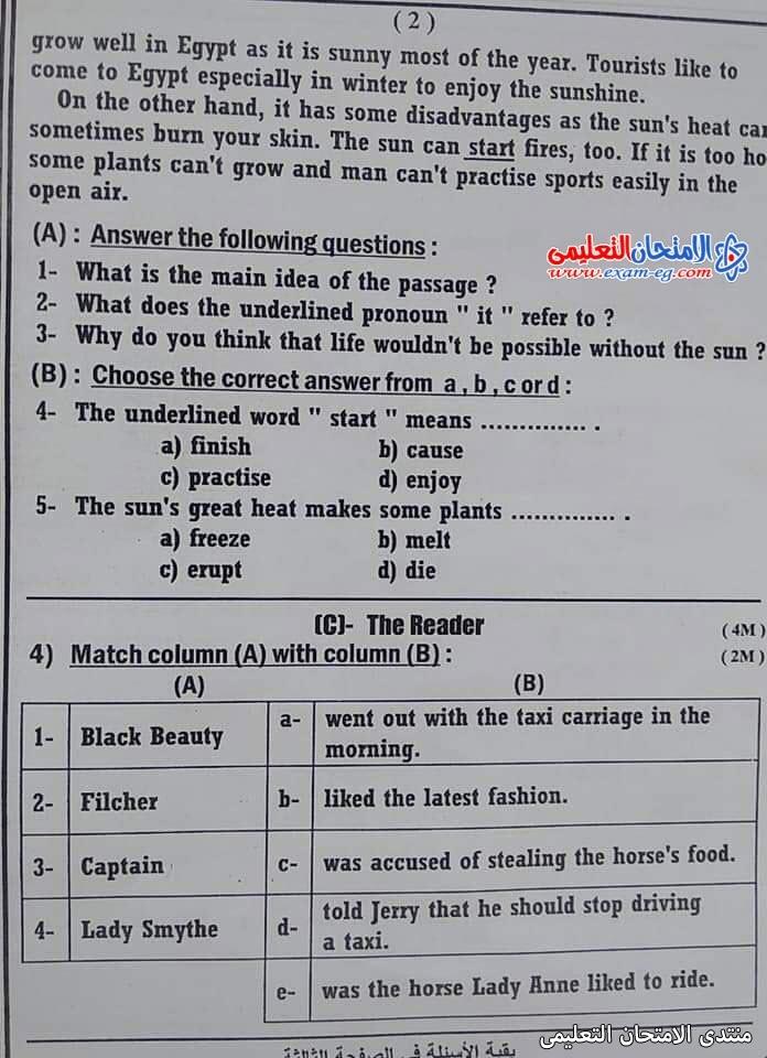 exam-eg.com_1622630601899415.jpg