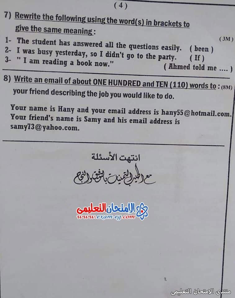 exam-eg.com_1622630601954717.jpg