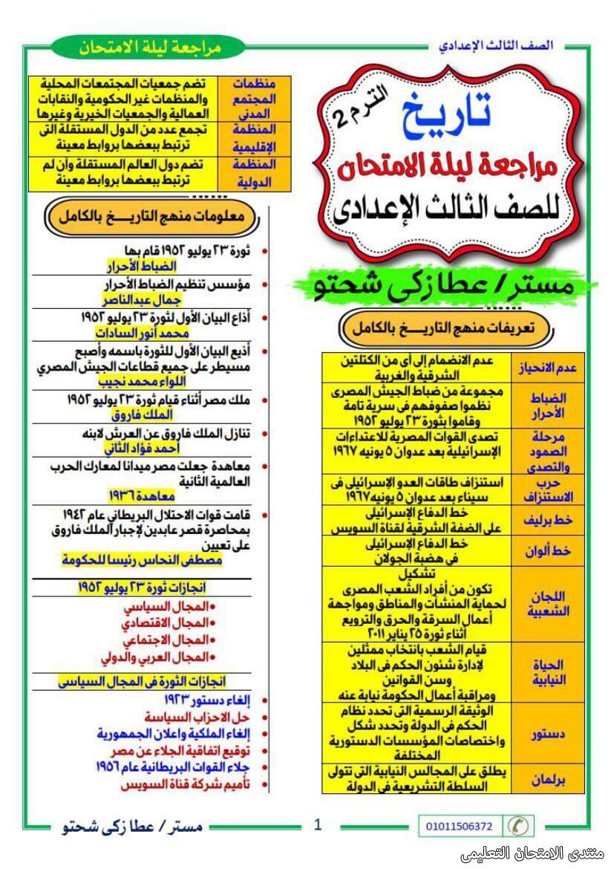 exam-eg.com_162264241968961.jpg