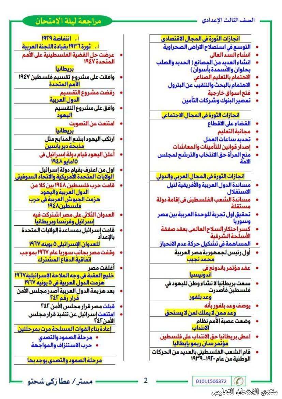 exam-eg.com_162264241973582.jpg