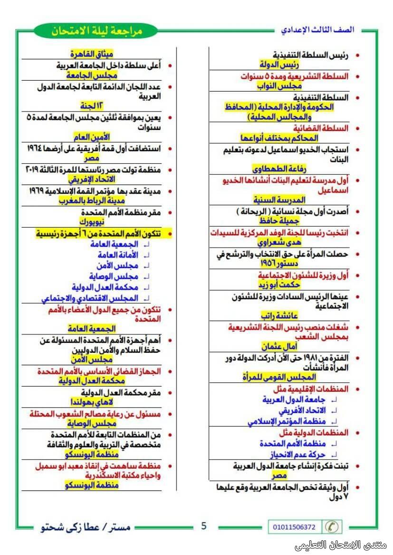 exam-eg.com_1622642419865.jpg