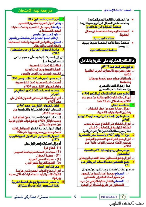 exam-eg.com_162264241989866.jpg
