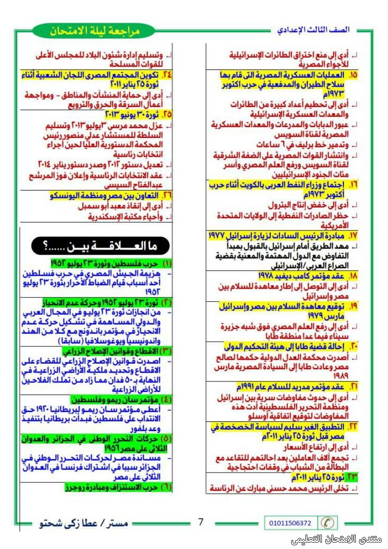 exam-eg.com_162264241993967.jpg