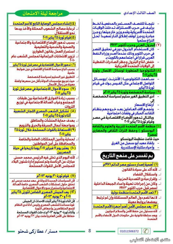 exam-eg.com_162264241998258.jpg