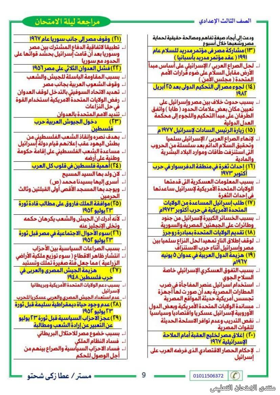 exam-eg.com_162264242002659.jpg