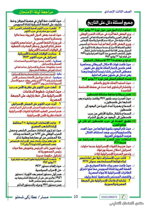 exam-eg.com_1622642420070310.jpg