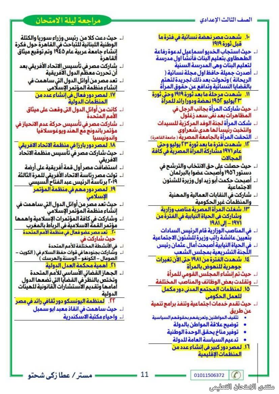 exam-eg.com_1622642420114211.jpg