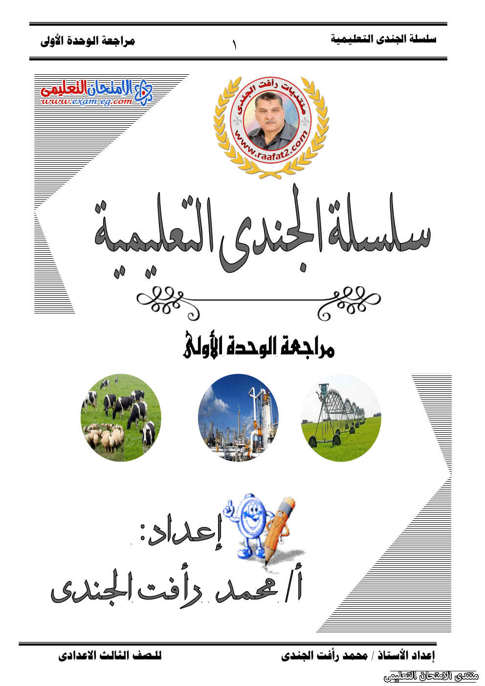 exam-eg.com_162264339518411.png