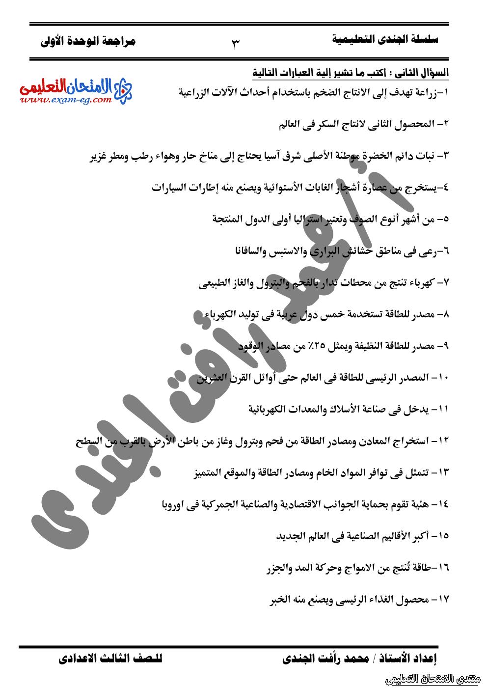 exam-eg.com_162264339529233.png
