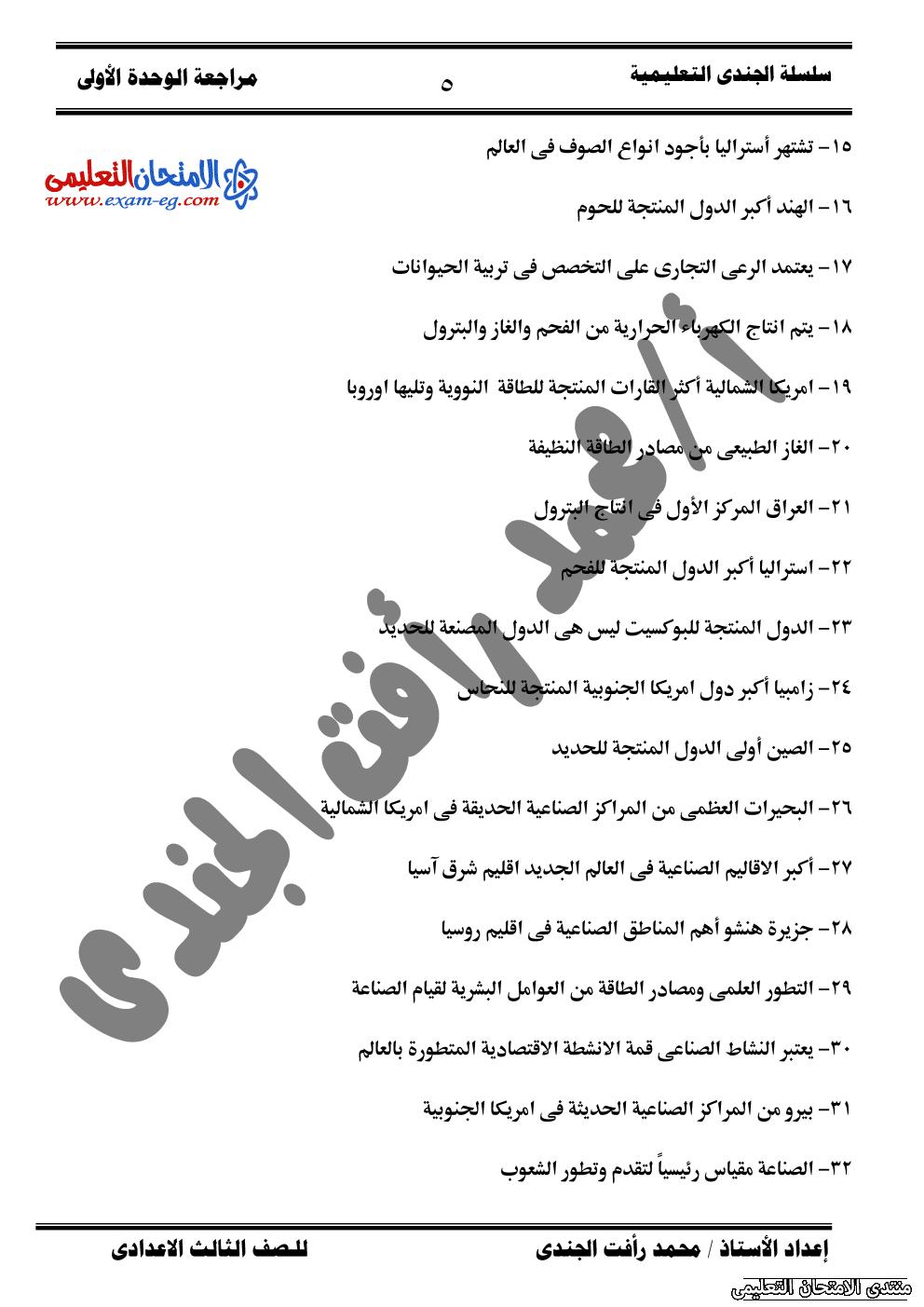 exam-eg.com_162264339539815.png