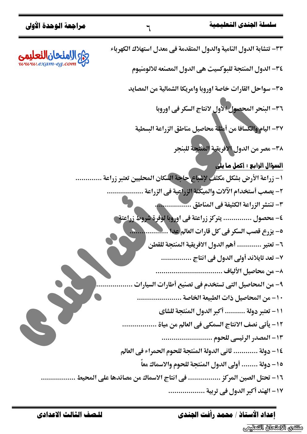 exam-eg.com_162264339545046.png