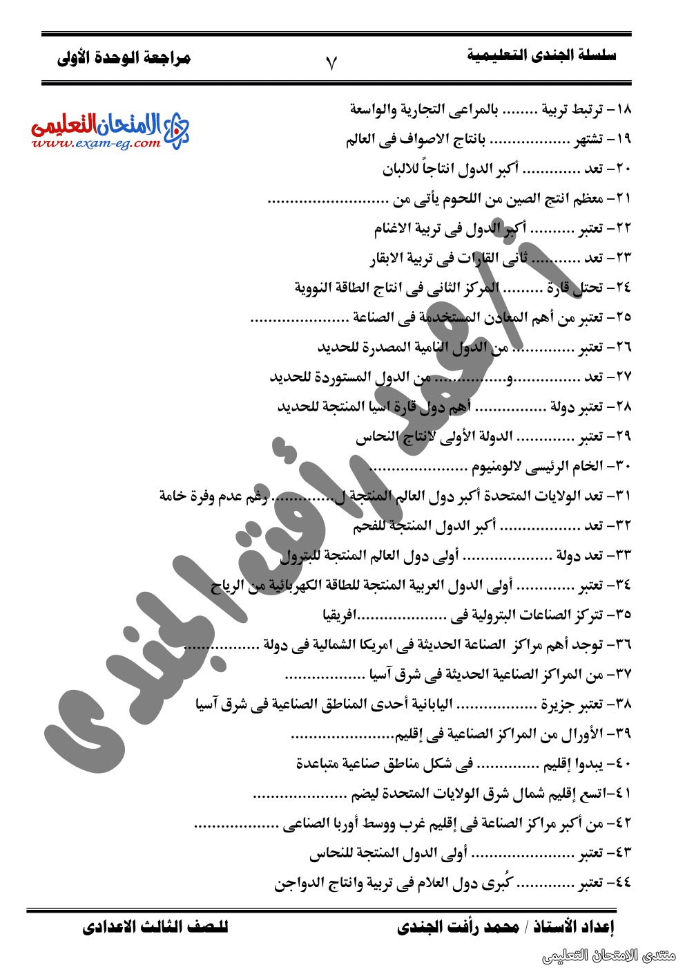 exam-eg.com_162264339550297.png