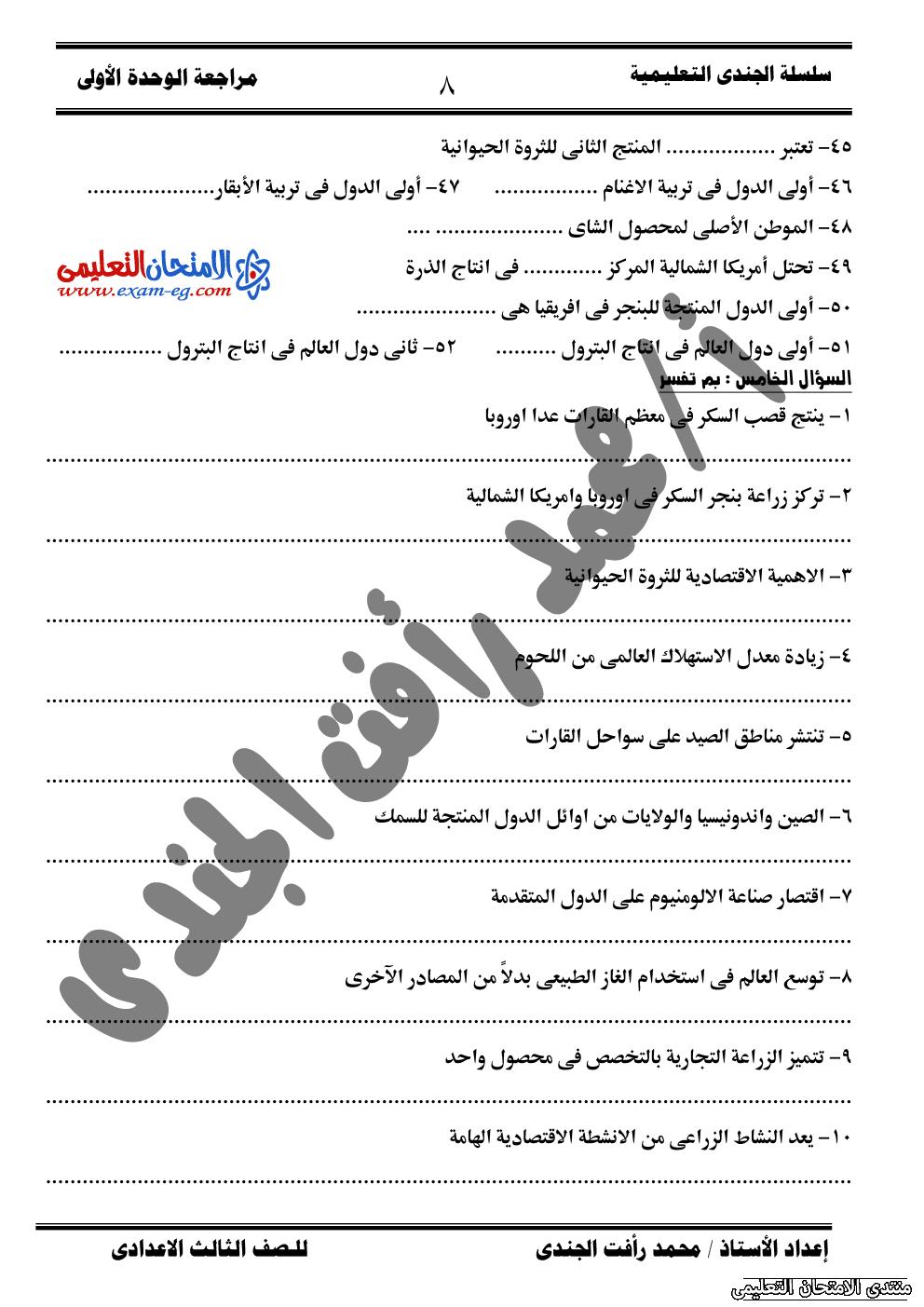 exam-eg.com_162264339555748.png