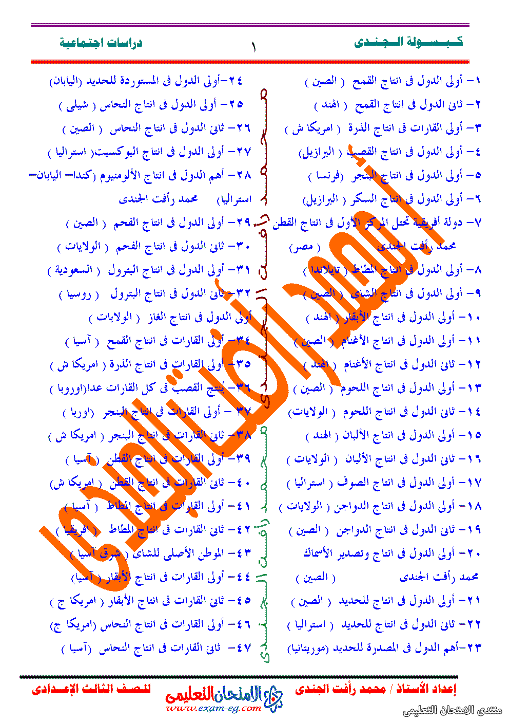 exam-eg.com_162266765016571.png