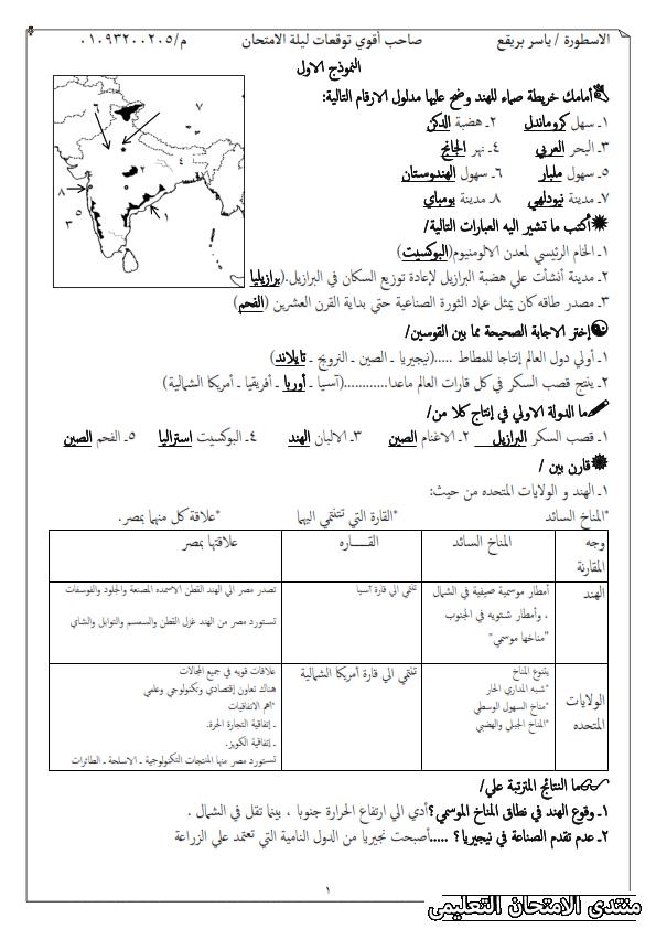 exam-eg.com_162266953191791.png