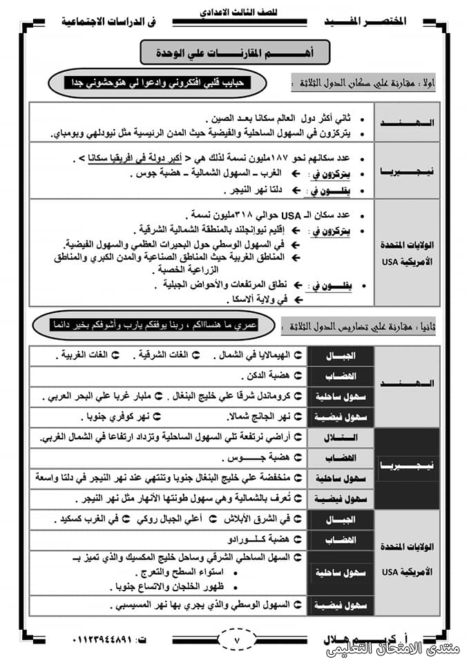 exam-eg.com_162267302534147.jpg
