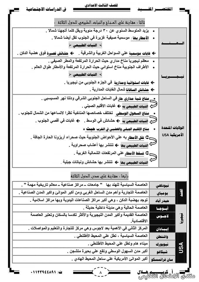 exam-eg.com_162267302537198.jpg
