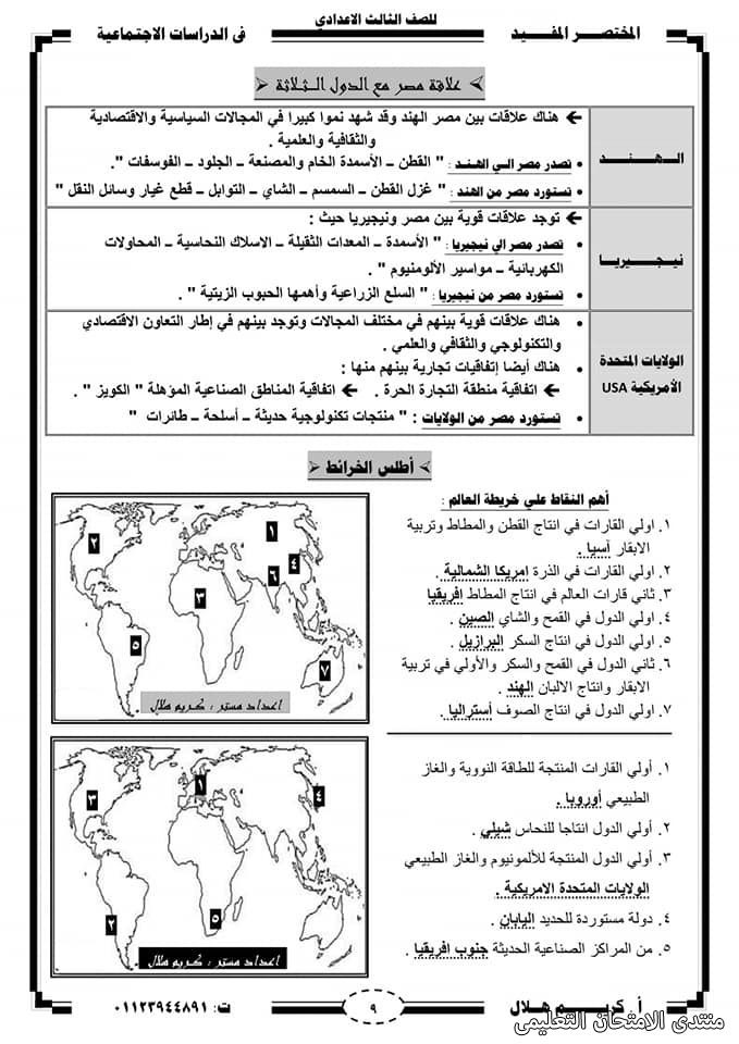 exam-eg.com_162267302540319.jpg