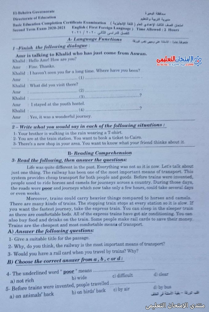 exam-eg.com_162271699231111.jpg