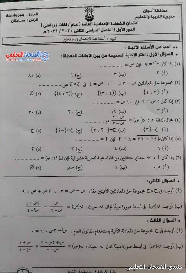 exam-eg.com_162271713800181.jpg
