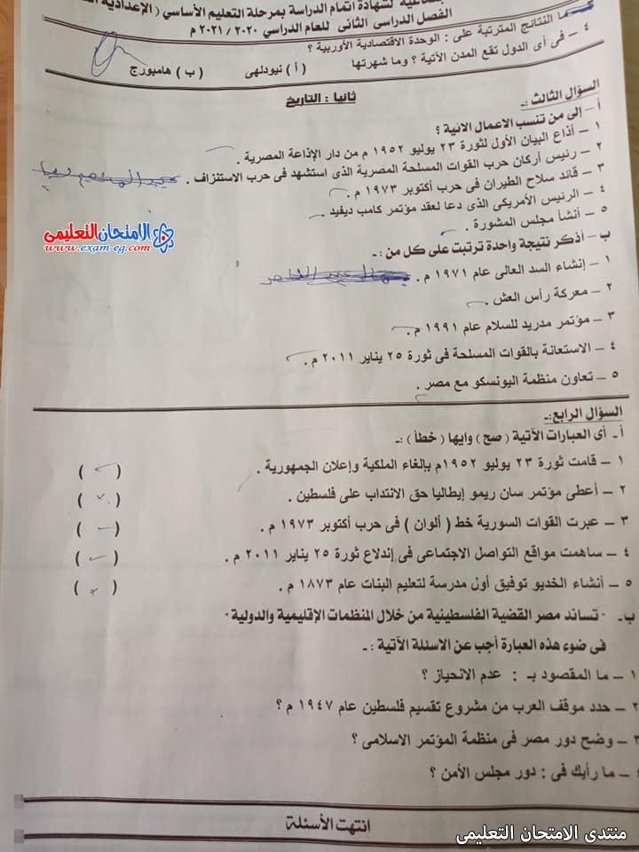 exam-eg.com_162271734614692.jpg