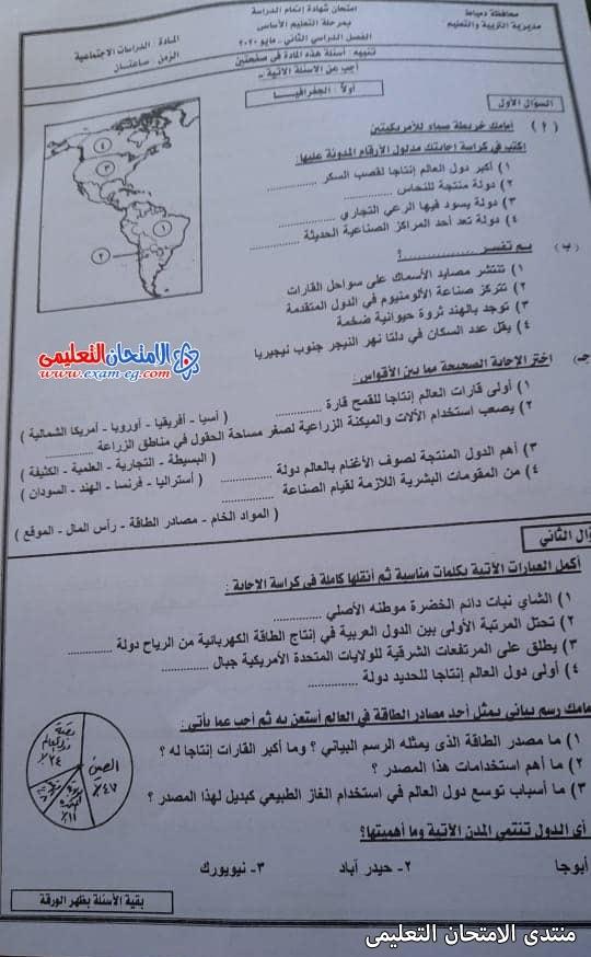 exam-eg.com_162271734617623.jpg