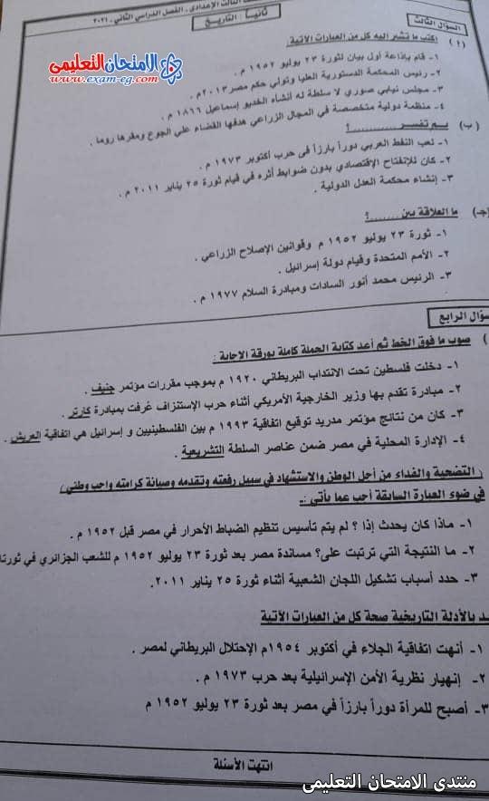 exam-eg.com_162271734619794.jpg
