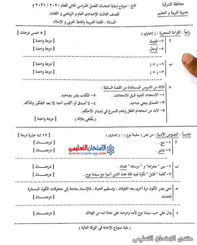 exam-eg.com_162271754786192.jpg