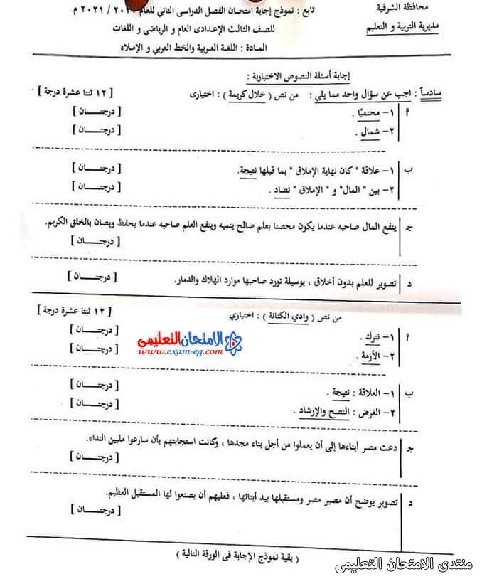 exam-eg.com_162271754788133.jpg
