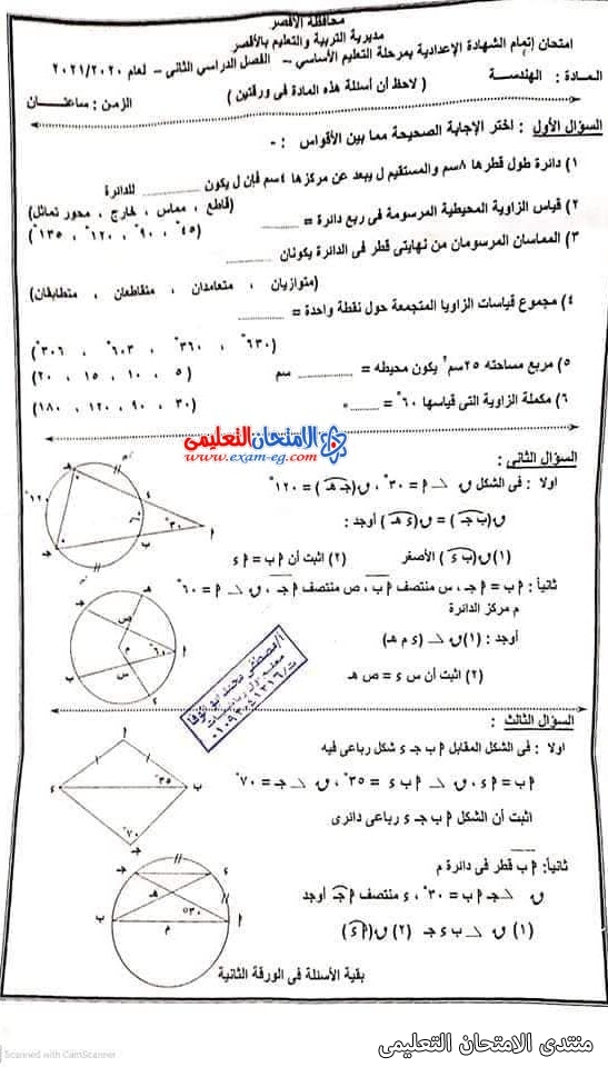 exam-eg.com_162271794648523.jpg