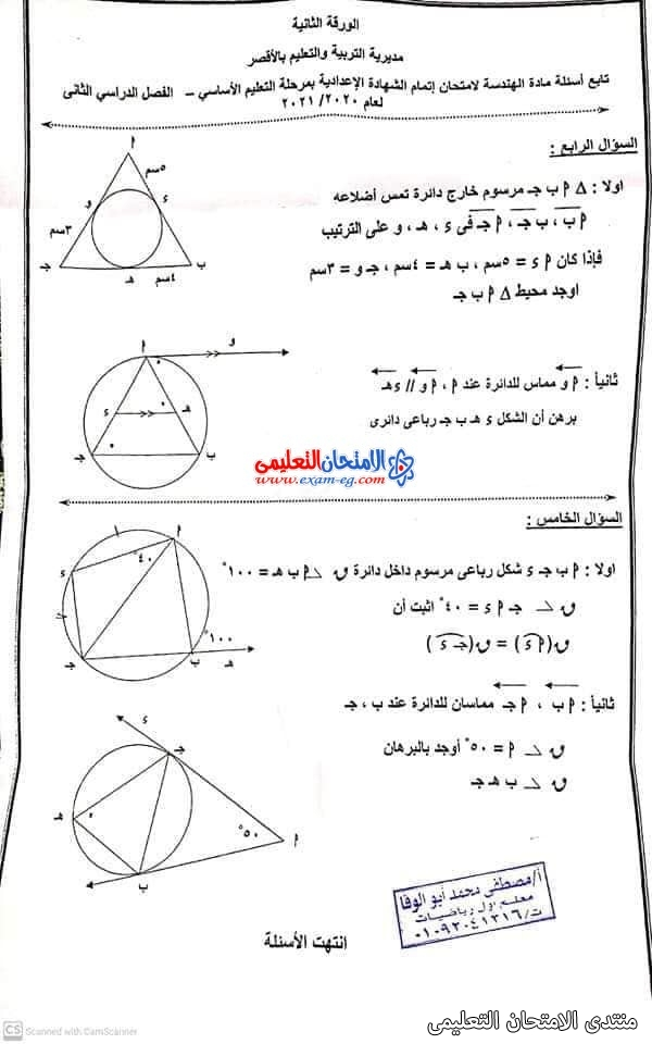 exam-eg.com_162271794650694.jpg