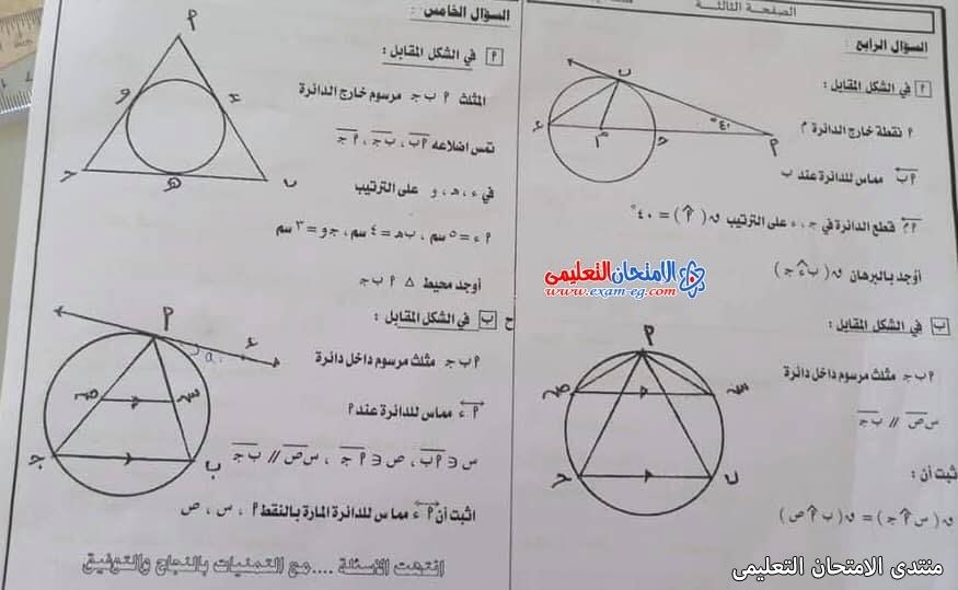 exam-eg.com_1622717946758814.jpg