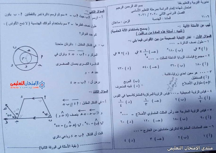 exam-eg.com_162271794677815.jpg