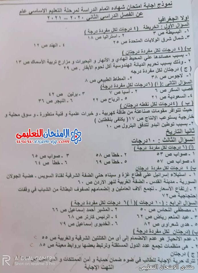 exam-eg.com_16227228943721.jpg