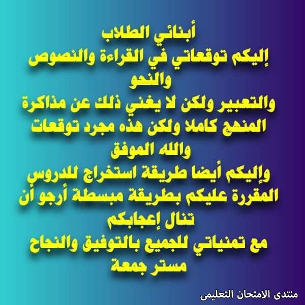 exam-eg.com_162280755610471.jpg