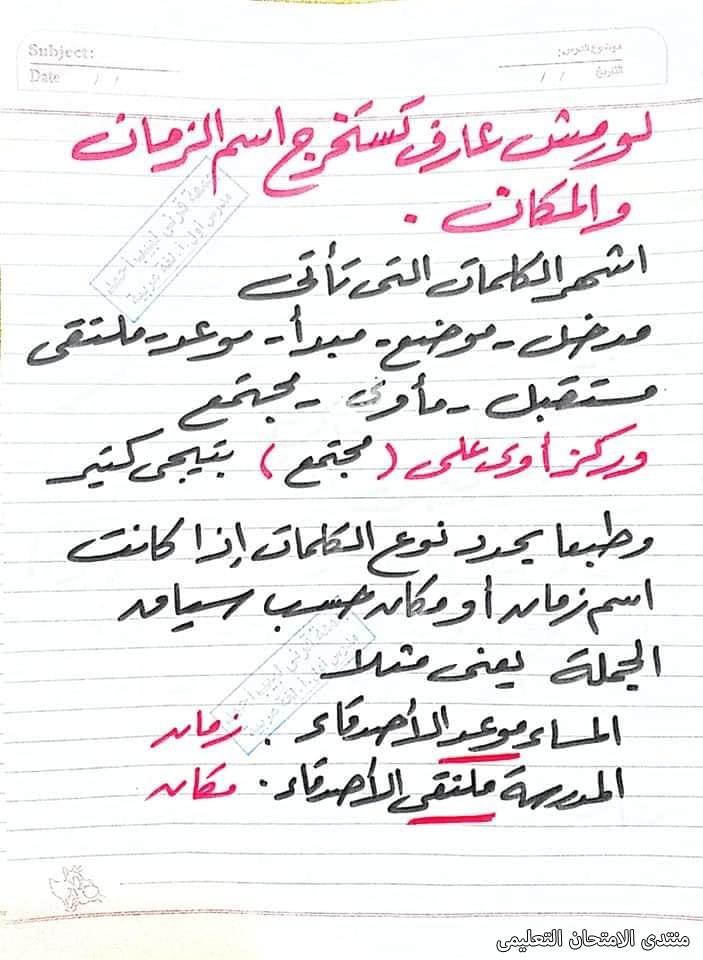 exam-eg.com_1622807556573413.jpg