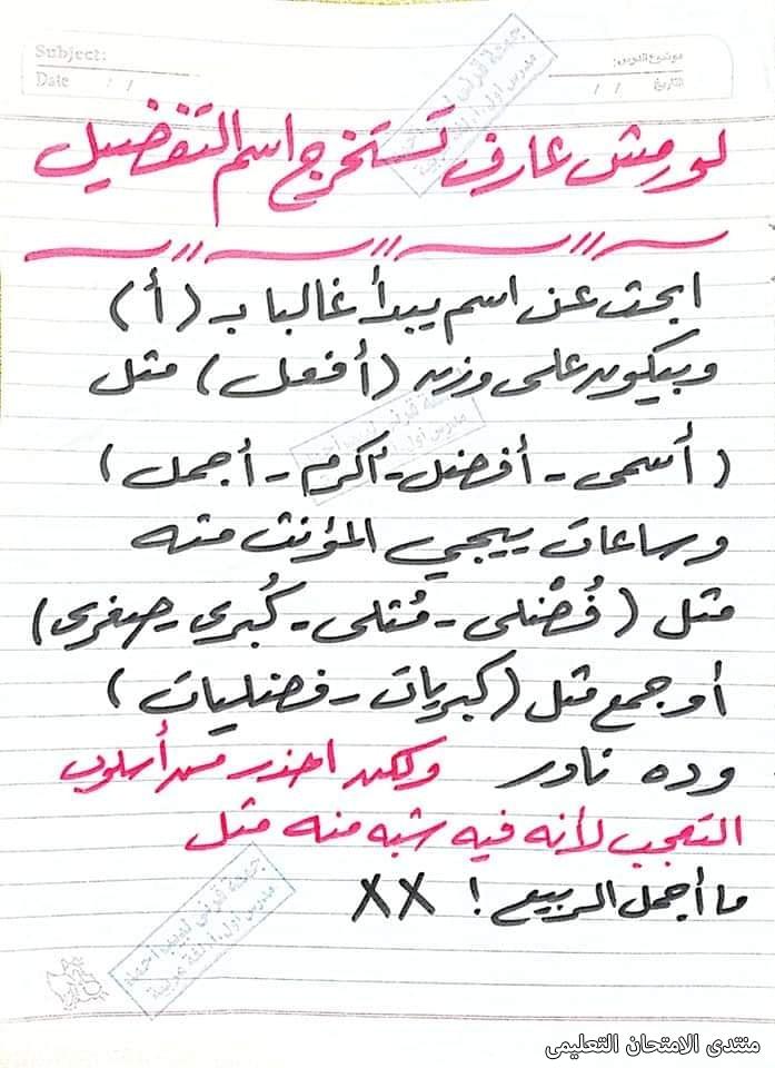 exam-eg.com_1622807556607514.jpg