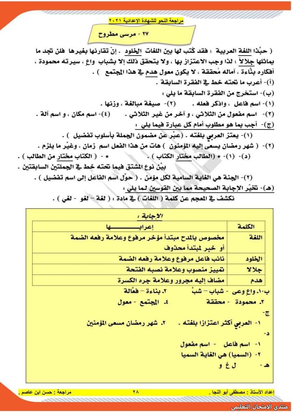 exam-eg.com_162281364994311.jpg