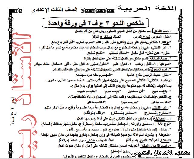 exam-eg.com_162281487583311.png