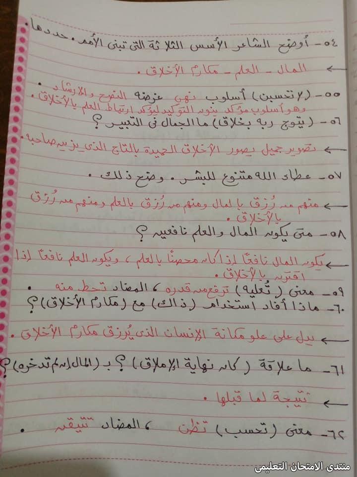 exam-eg.com_162281681649535.jpg