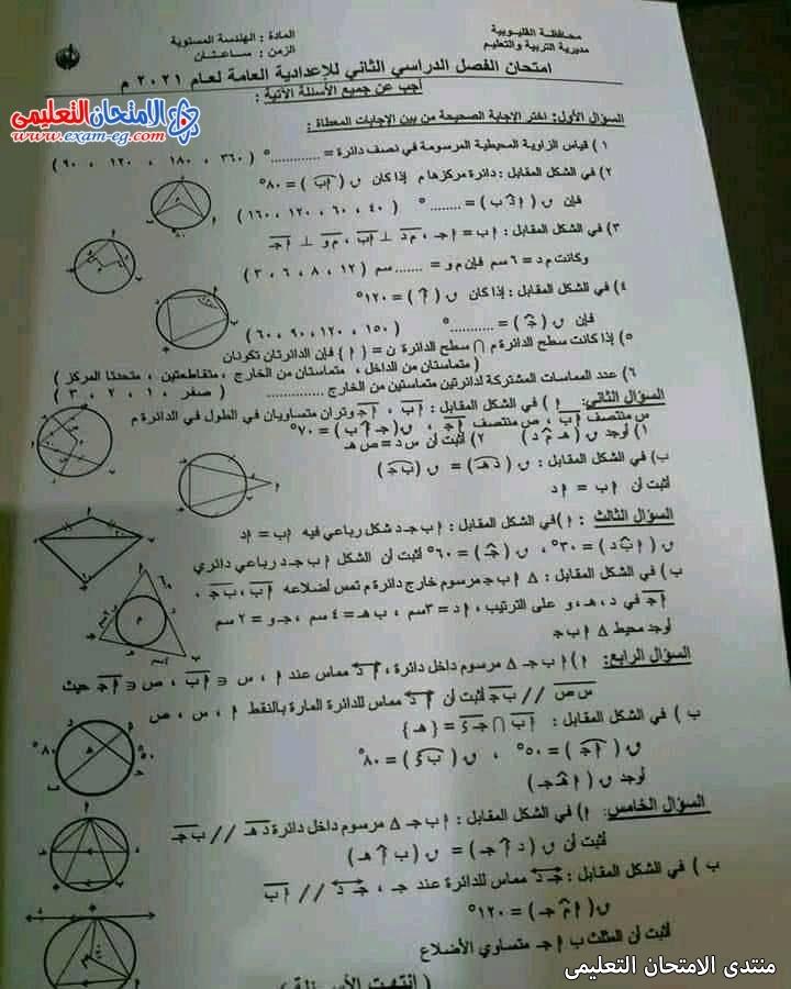 exam-eg.com_1622886552157511.jpg